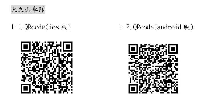 1_大文山叫計程車APPQRcode.jpg