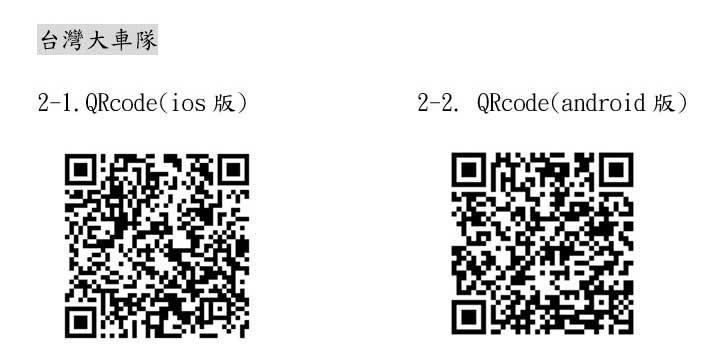 2_台灣大車隊叫計程車APPQRcode.jpg