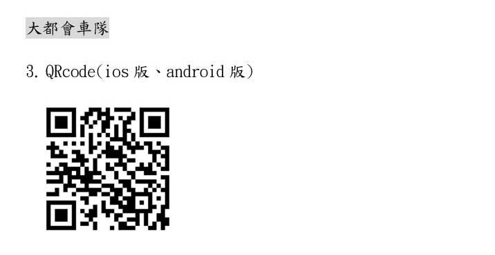 3_大都會叫計程車APPQRcode.jpg