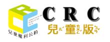 CRC-兒童版網站