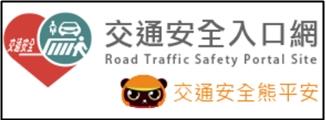交通安全熊平安