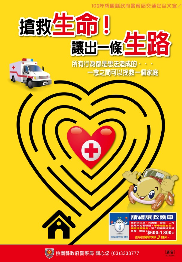 開啟新視窗連結-102年交通宣導海報-搶救生命
